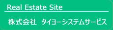 枚方市周辺の不動産物件のことならタイヨーシステムサービス