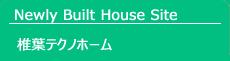 パナソニック耐震住宅工法/椎葉テクノホーム/枚方の耐震住宅