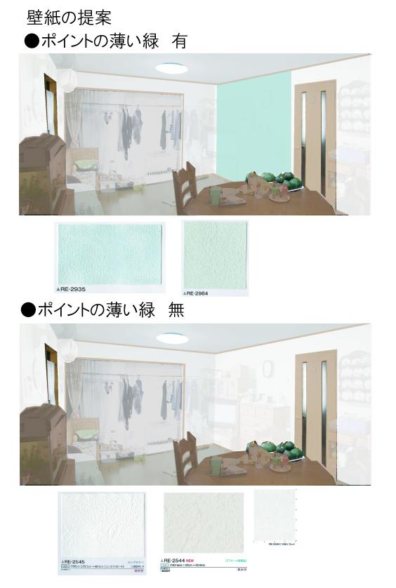 壁紙の提案