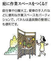庭に作業スペースをつくる!!