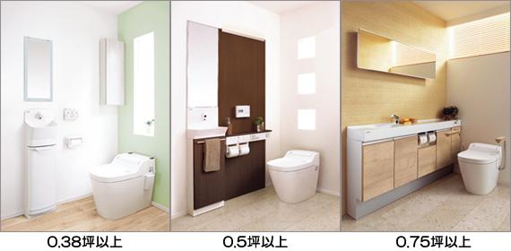 トイレのスペース