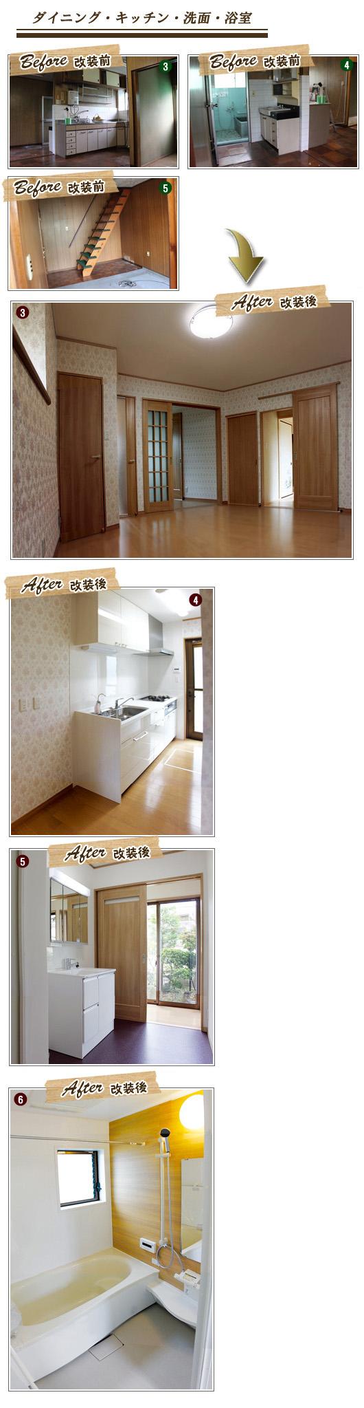 DK・洗面・浴室
