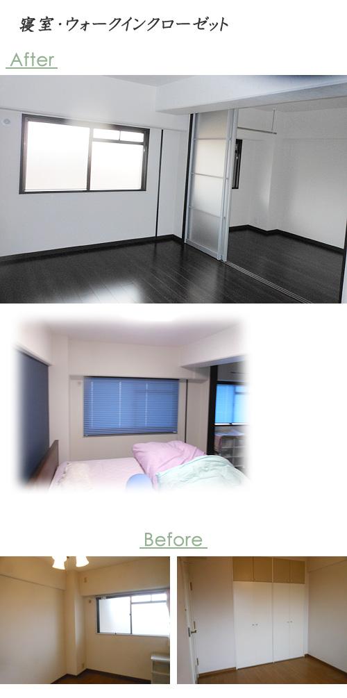 寝室・ウォークインクローゼット
