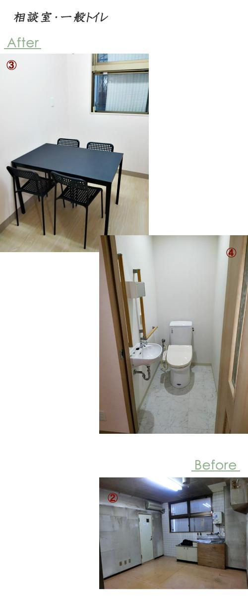 相談室・一般トイレ
