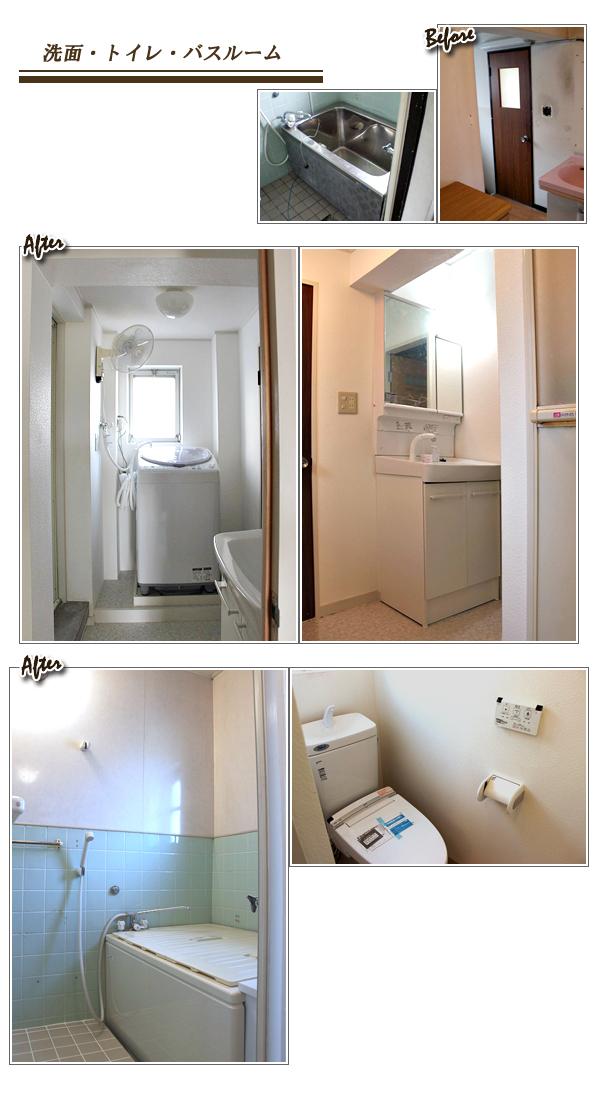 洗面・トイレ・バスルーム
