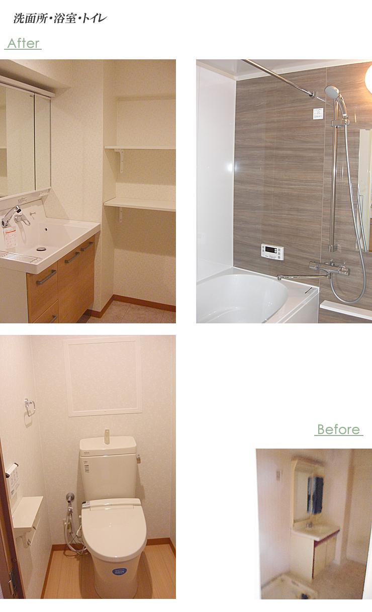 洗面・浴室・トイレ
