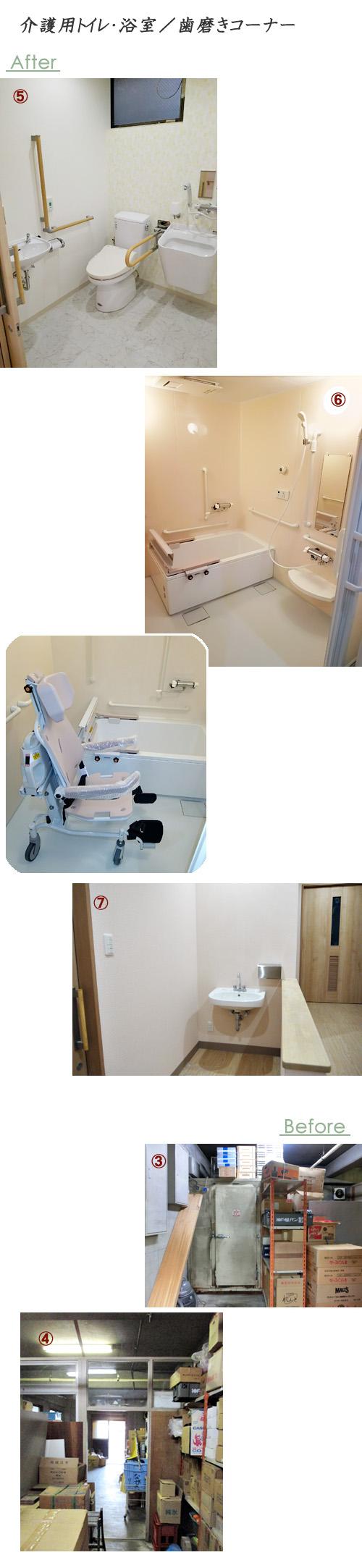 介護用トイレ・浴室・歯磨きコーナー