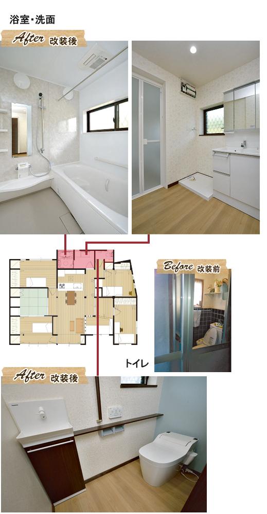 トイレ・洗面・浴室