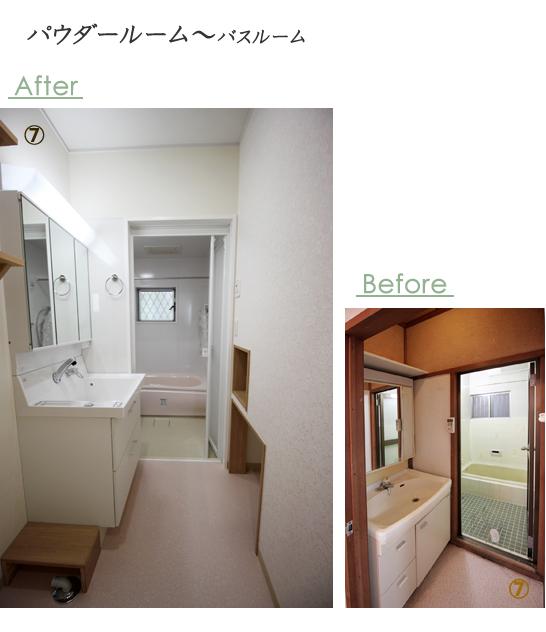 1F:パウダールーム~バスルーム