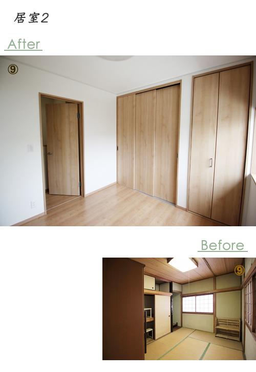 2F:居室②