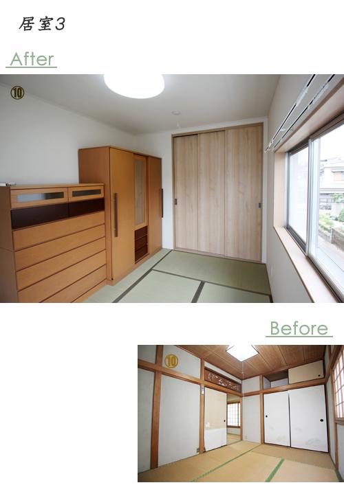 2F:居室③