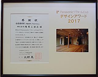 PanasonicリフォームClubデザインアワード2017全国優秀賞