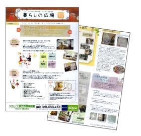 『暮らしの広場』会報誌