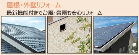 屋根・外壁