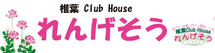 椎葉Club House(文化サロン)れんげそう