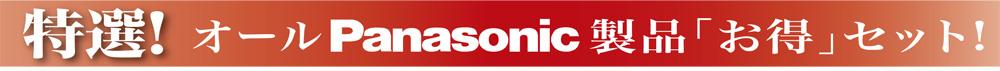 Panasonic特選セット