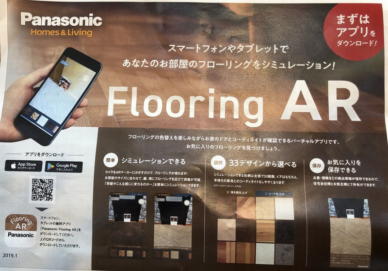 FlooringAR