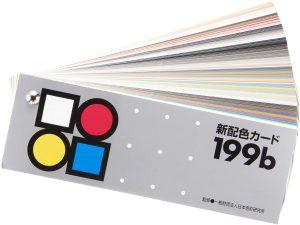 配色カード