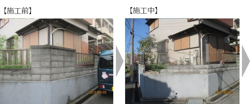 地震対策前