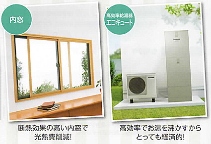 内窓・エコキュート