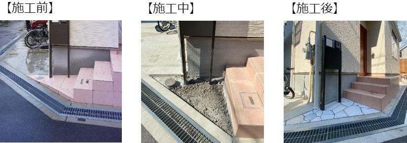 玄関前工事過程